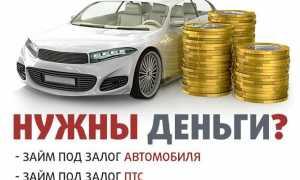 Автокредитование – как взять Автокредит в России