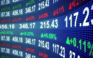 Как играть на бирже в интернете начинающих от профессионалов
