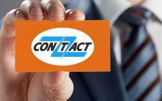 Перевод Contact в каком банке можно получить ?
