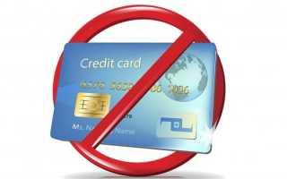 Как отказаться от кредитной карты Сбербанка – рекомендации