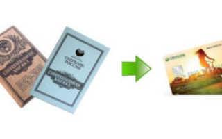 Как перевести деньги с сберкнижки на карту вручную – советы