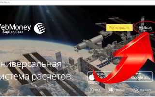 Webmoney: как удалить аккаунт в системе электронных платежей