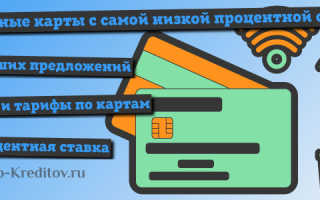 Кредитные карты с маленьким процентом ?