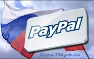 Что такое счёт paypal?