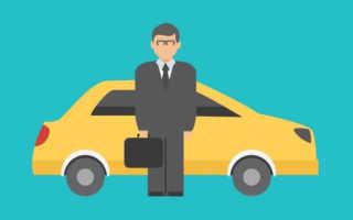 Автокредит для юридических лиц – где и как взять, условия и процентные ставки