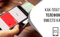 Как оплачивать покупки через телефон без кредитной карты