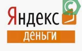 Как пополнить Яндекс Деньги через Сбербанк Онлайн – советы