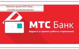 Как оплатить кредит МТС банк через интернет, банкоматы