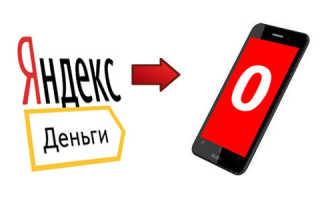 Как перевести с Яндекс Денег на телефон, другие варианты