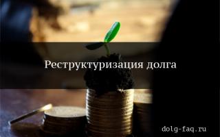 Что это реструктуризация долга ?