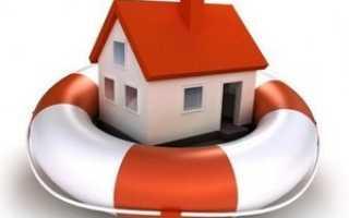 Страхование недвижимости – это способ ее защиты от ущерба