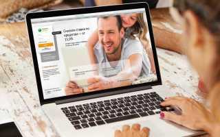 Как зарегистрироваться в онлайн сбербанк через интернет