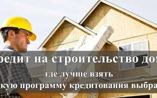 Кредиты на постройку дома – виды, преимущества, особенности