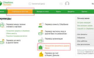 Как оплачивать кредит Тинькофф через Сбербанк онлайн – шаги