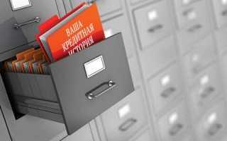 Как можно поправить кредитную историю
