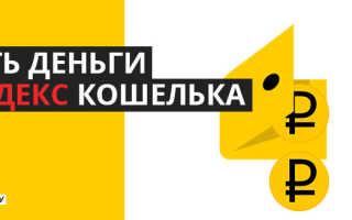 Где снять деньги без комиссии с карт Яндекс. Деньги и других