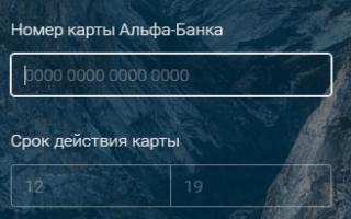 Как проверить баланс на карте Альфа Банка?