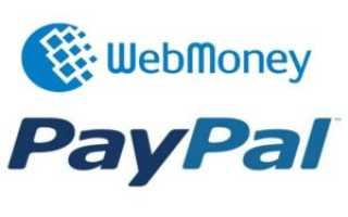 Как перевести деньги с paypal на webmoney и обратно: сервисы