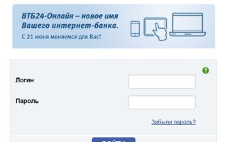 Как подключить втб 24 онлайн – пошаговые рекомендации