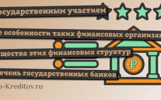 Есть ли в России государственный банк?