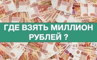 Где взять миллион рублей – выиграть, заработать, в кредит