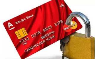 Как заблокировать карту Альфа Банк по телефону?