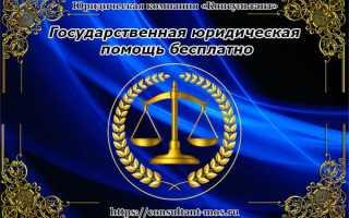 Где можно получить бесплатную юридическую помощь и как?