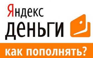 Как положить деньги на Яндекс деньги?