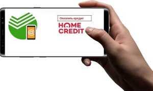 Как оплачивать Хоум Кредит через Сбербанк Онлайн: