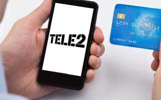 Как вывести деньги с Теле2 на карту Сбербанка?