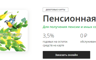 """""""Пенсионная"""" карта МИР Сбербанка: начисление процентов?"""