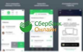Как удалить личный кабинет Сбербанк Онлайн: порядок действий