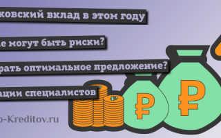 Что это – депозит в банках и выгодно ли?