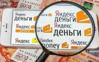 Как без комиссии пополнить Яндекс.Деньги – лучшие способы