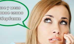 Что такое кодовое слово Сбербанк и как его узнать ?