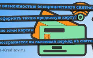 Кредитные карты без комиссии за снятие наличных?