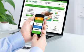 Что такое назначение платежа в Сбербанке Онлайн, заполнение