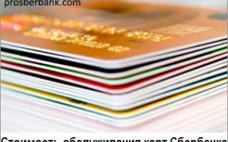 Сколько стоит обслуживание карты Сбербанк в год ?