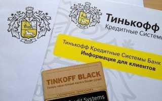 Как заблокировать карту Тинькофф через интернет правильно