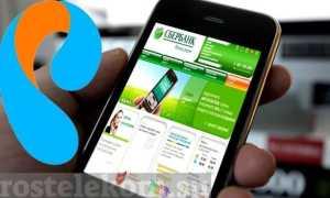 Как оплатить интернет Ростелеком через мобильный телефон