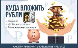 Куда выгодно вкладывать деньги в году: советы экспертов