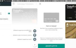 Андроид пэй (Android Pay) – зачем нужен и как пользоваться