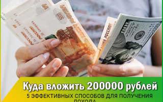 Куда вложить 200000 рублей, чтобы заработать прибыль: советы