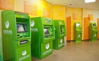 Как получить код клиента сбербанка через банкомат, коллцентр