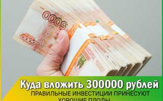 Куда вложить 300000 рублей, чтобы заработать – варианты