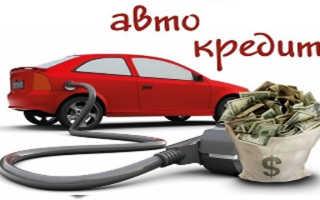 Как продать кредитную машину – только проверенные способы
