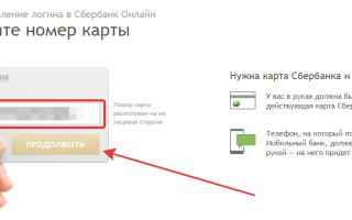Как восстановить логин и пароль Сбербанк Онлайн – методы