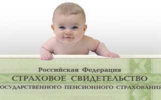Где получить снилс на новорожденного и кто может это сделать