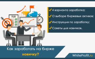 Как заработать деньги на бирже?