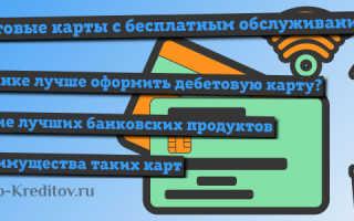 Дебетовые карты с бесплатным обслуживанием – как получить